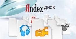 Автоматическая очистка корзины Яндекс диска